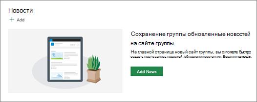 """Кнопка """"Добавить"""" Новости"""