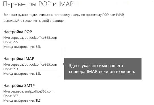 Ссылка на параметры для доступа по протоколу POP или IMAP