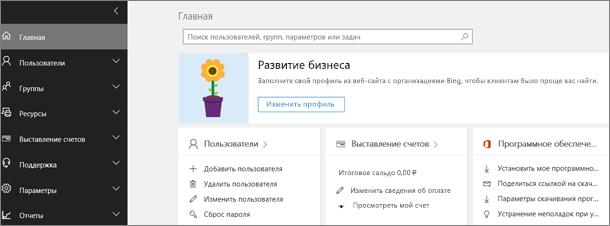 Центр администрирования Office 365