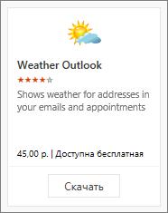 """Снимок экрана: надстройка """"Погода"""" для Outlook, которая доступна бесплатно (пробная версия) или за оплату."""