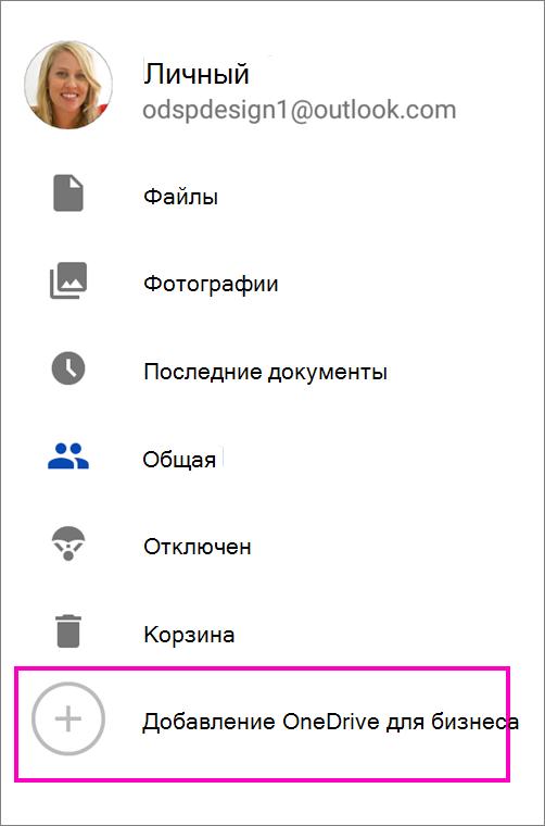 Добавление OneDrive для бизнеса.