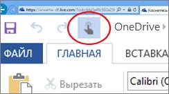 """Кнопка """"Сенсорный режим"""""""