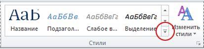 Кнопка дополнительных стилей в Word 2010