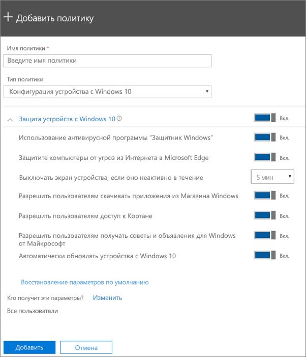 """Панель добавления политики с выбранным типом """"Конфигурация устройства с Windows10"""""""