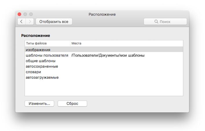 снимок экрана с панелью настроек расположения файлов из Microsoft Word