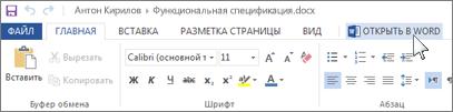 Открытие полной версии приложения Office вместо работы в Office Online
