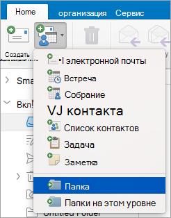 Отображается при выборе папки из новых элементов списка.
