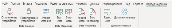 """Лента надстройки """"Передача данных"""" с доступными параметрами """"Отключено"""" и """"Подключить устройство"""""""