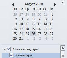 Календарик в области навигации календаря