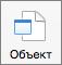 "Кнопка ""Объект"""