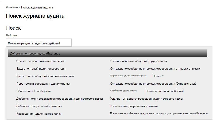 """Для поиска действий аудита почтового ящика в журнале аудита Office365 в раскрывающемся списке """"Действия"""" необходимо выбрать пункт """"Действия, связанные с почтовыми ящиками Exchange""""."""
