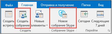 """Элемент """"Создать собрание"""""""