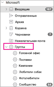 Группы, перечисленные в области папок Outlook2016 для Mac