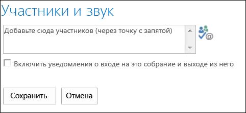 """Снимок экрана: диалоговое окно """"Участники и звук"""""""