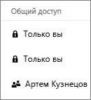 """Снимок экрана: столбец """"Общий доступ"""" в OneDrive для бизнеса, в котором показано, к каким элементам предоставлен доступ"""