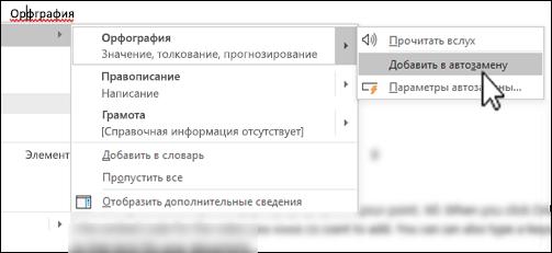 """Контекстное меню Корректора для слова с ошибкой, в котором выделен параметр """"Добавить в автозамену"""""""