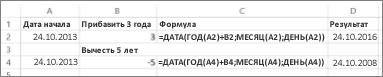 Примеры добавления и вычитания дат