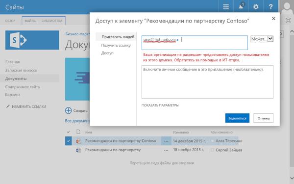 Если пользователь пытается поделиться документом с человеком, адрес электронной почты которого находится в запрещенном домене, появляется это сообщение об ошибке.
