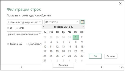 """Power BI в Excel: поддержка управляющего элемента выбора даты для ввода дат в диалоговых окнах """"Фильтрация строк"""" и """"Условные столбцы"""""""