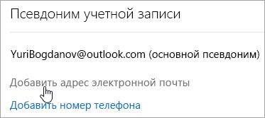 """Снимок экрана: кнопка """"Добавить адрес электронной почты""""."""