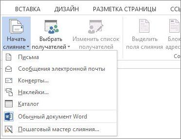 """Снимок экрана вкладки """"Рассылки"""" в Word с кнопкой """"Начать слияние"""" и списком доступных типов слияния."""