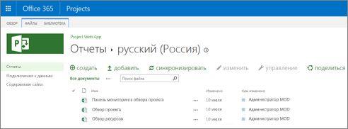 Образцы отчетов можно найти в библиотеке отчетов на веб-сайте Project Online.
