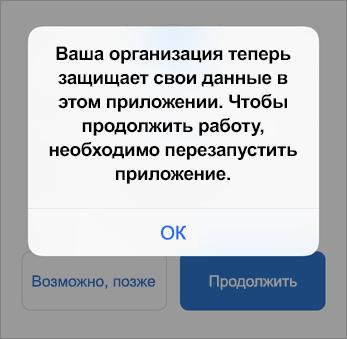 Снимок экрана: сообщение о том, что организация теперь защищает приложение Outlook