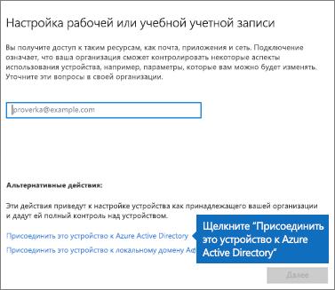 """Щелкните """"Присоединить это устройство к Azure Active Directory""""."""
