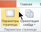 """На вкладке """"Дизайн"""" нажмите кнопку """"Параметры страницы""""."""
