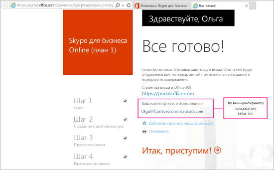 При приобретении Skype для бизнеса online вы создали учетную запись Office 365.
