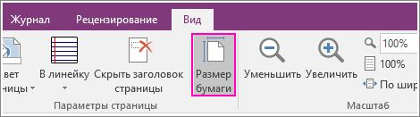 "Снимок экрана, на котором показана кнопка ""Размер бумаги"" в OneNote2016."