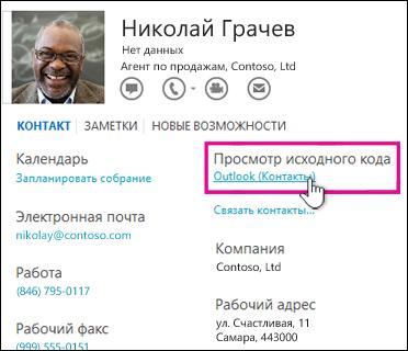 """Ссылка """"Просмотр исходного кода"""" в карточке контакта Outlook"""