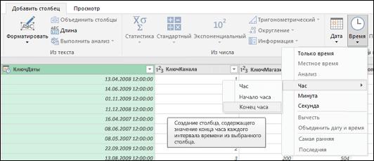 Power Query: извлечение начала или конца часа из столбца даты и времени или столбца времени в редакторе запросов