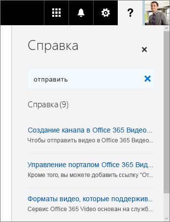 """Снимок экрана: область справки в Office365 Видео с результатами поиска по запросу """"отправить"""""""