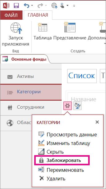"""Команда """"Блокировка"""" в меню """"Параметры"""""""