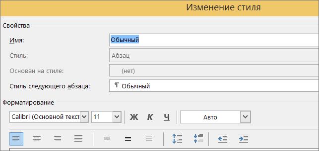Word: изменение форматирования стиля