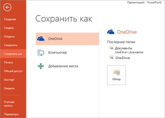 Сохранение в OneDrive