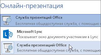 Показ через Интернет с помощью службы презентаций Office