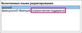 Язык редактирования с ограниченной поддержкой