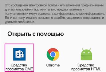 Средство просмотра OME с Gmail для Android 2