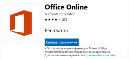 В магазине Microsoft Office Online расширение страницы