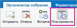 Кнопка планирования в Office2016 для Mac