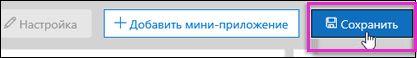 """Выделена кнопка """"Сохранить"""" в параметрах настройки в Центре безопасности и соответствия требованиям"""