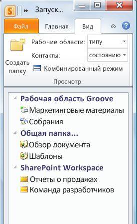 Сортировка рабочий областей по типу