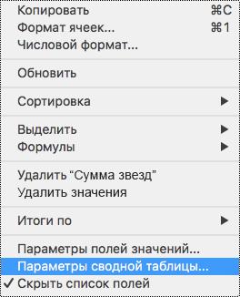 """Контекстное меню """"Параметры сводной таблицы"""" в Excel для Mac."""