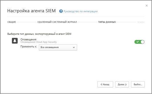 Выберите оповещения и действия для экспорта на сервер SIEM.