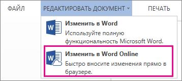 """Изображение команды """"Изменить в Word Web App"""""""