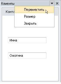 Панель задач клиентов в Outlook 2010