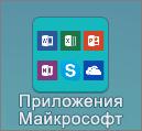 Приложения Майкрософт