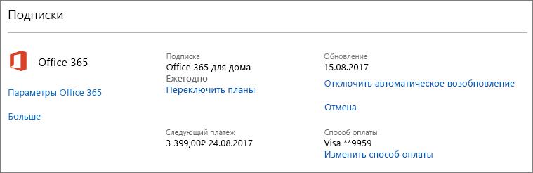 """Снимок экрана: страница """"Службы и подписки"""""""